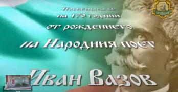 Свиленградчанчета от Първо основно училище изнасят концерт в нета,  за да почетат Иван Вазов, патрон на училището им /видео/