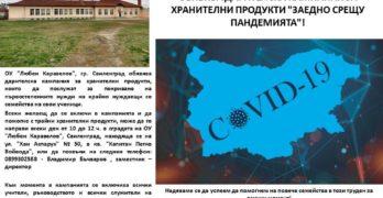 """Дарителската кампания на ОУ """"Любен Каравелов"""" – Свиленград продължава"""