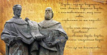 По виртуален начин Любимец ще отбележи 24 май – Деня на славянската писменост и на българската просвета и култура
