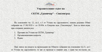 """СКТМ """"Граничар"""" – Свиленград свиква общо събрание"""