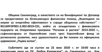 """Община Свиленград кани на церемония """"Първа копка"""""""