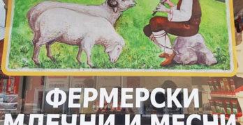 Магазин за натурални фермерски продукти отваря врати в Свиленград