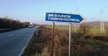 Община Свиленград ремонтира Дома за хора с психични разтройства за 60 000 лева