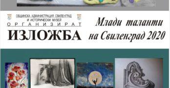 Свиленград представя творби на свои талантливи деца в арт галерията