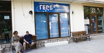 Строшиха витрината на ГЕРБ в Свиленград по време на днешния протест