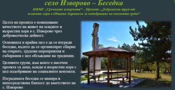 Напълно реализирани са проектите от младежките неформални групи в селата Изворово, Иваново и Върбово, Харманлийско