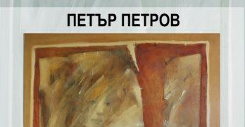 Художникът Петър Петров излага живописни картини в арт галерията в Свиленград