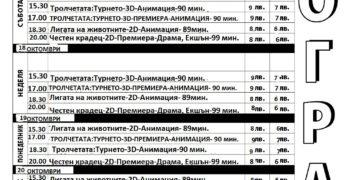 "Програма на кино ""Тракия""-Свиленград  16.10. – 22.10."