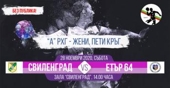 Дербито на женското хандбално първенство е в Свиленград