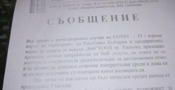 ВиК – Хасково: Отчетете показателите на водомерите си сами и ги изнесете пред дома