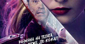 """На фаталния петък, 13-ти ноември, в свиленградското кино """"Тракия"""" ни очаква среща с """"Откачалка"""""""