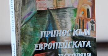 """Излезе от печат стихосбирката """"Принос към европейската история"""" на Ивайло Балабанов"""