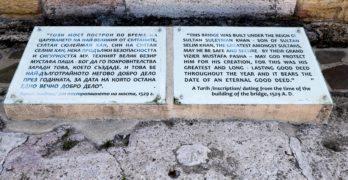 Старият мост над Марица в Свиленград е построен за себап на хората, гласи легендата