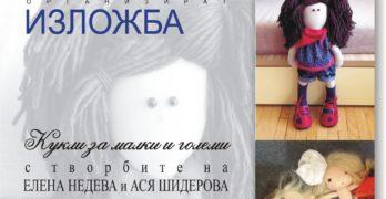 """""""Кукли за малки и големи"""" откриват в свиленградската арт галерия"""