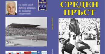 """Подготвя се за печат книгата на Ангел Лулчев """"Среден пръст"""" – скандален текст, разкриващ дълбоката корупция във футбола ни през 80-те и 90-те години"""