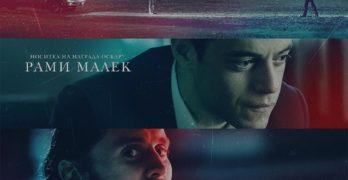 """Трилърът """"Малките неща"""" събира в свиленградския салон """"Тракия"""" трима носители на """"Оскар"""""""
