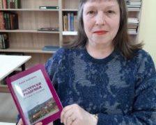 Излезе поредната книга на свиленградчанката Ваня Вайчева