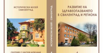 """Историческият музей представя научното си издание """"Развитие на здравеопазването в Свиленград и региона"""""""