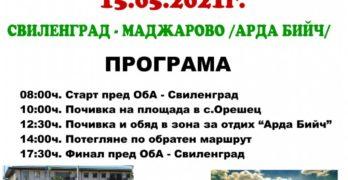 """На 15 май от Свиленград стартира XVIII колообиколка """"Европа на колела"""""""