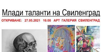 """""""Млади таланти на Свиленград"""" са в  арт галерията"""