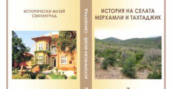 """Исторически музей – Свиленград представя  7- то си издание """"История на селата Мерхамли и Тахтаджик"""""""