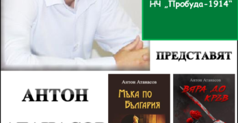 """Представят втората книга на младия Антон Атанасов """"Вяра до кръв"""""""