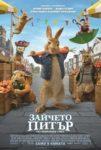 """""""Зайчето Питър: По широкия свят"""" и в свиленградския салон за кино """"Тракия"""""""
