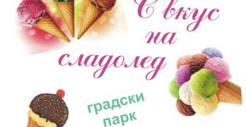 Община Свиленград подарява на децата празник и вкусен сладолед