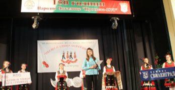 "В Свиленград започна XV Международен фолклорен фестивал ""Песни и танци без граници"""