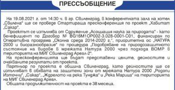 """Прессъобщение за стартираща пресконференция по проект """"Хабитат """"Сакар"""""""