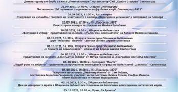 Програмата за празника на Свиленград започва от днес – 21 септември, и ще продължи до 6 октомври