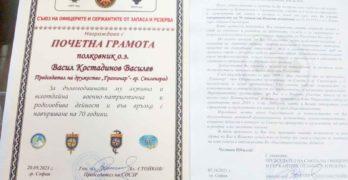 Генерал Златан Стойков връчи Почетна грамота на полковник Васил Василев от Свиленград