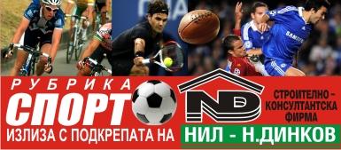 Svilengrad Sport