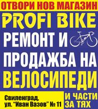 Profi Bike Svilengrad